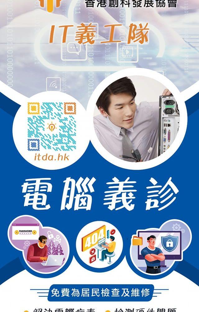 香港創科發展協會IT義工隊